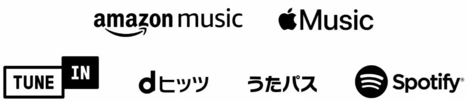 音楽サービス 対応
