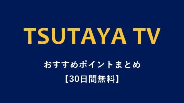 【30日間無料】ツタヤTVのメリット・デメリットをていねいに解説【アダルト見放題】