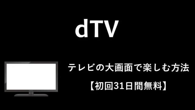【2019最新】dTVをテレビの大画面で見る全方法(8つ)をおすすめ順に紹介