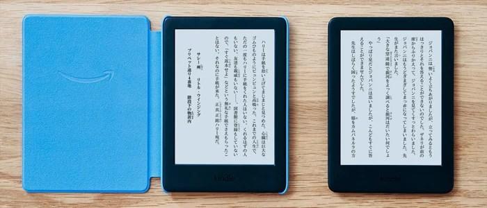 Kindleは読書専用端末
