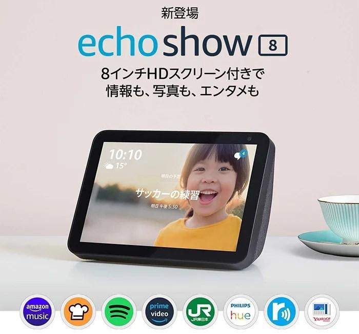 echo-show8