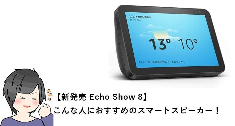 【2020年2月26日新発売!】Amazon最新スマートスピーカーEcho Show 8は買いなのか【比較有り】