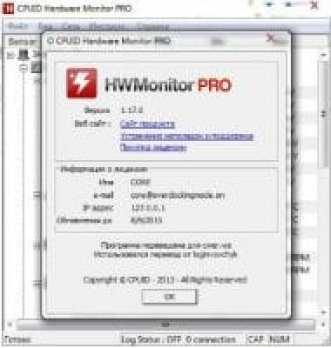 CPUID HWMonitor Pro 1.37