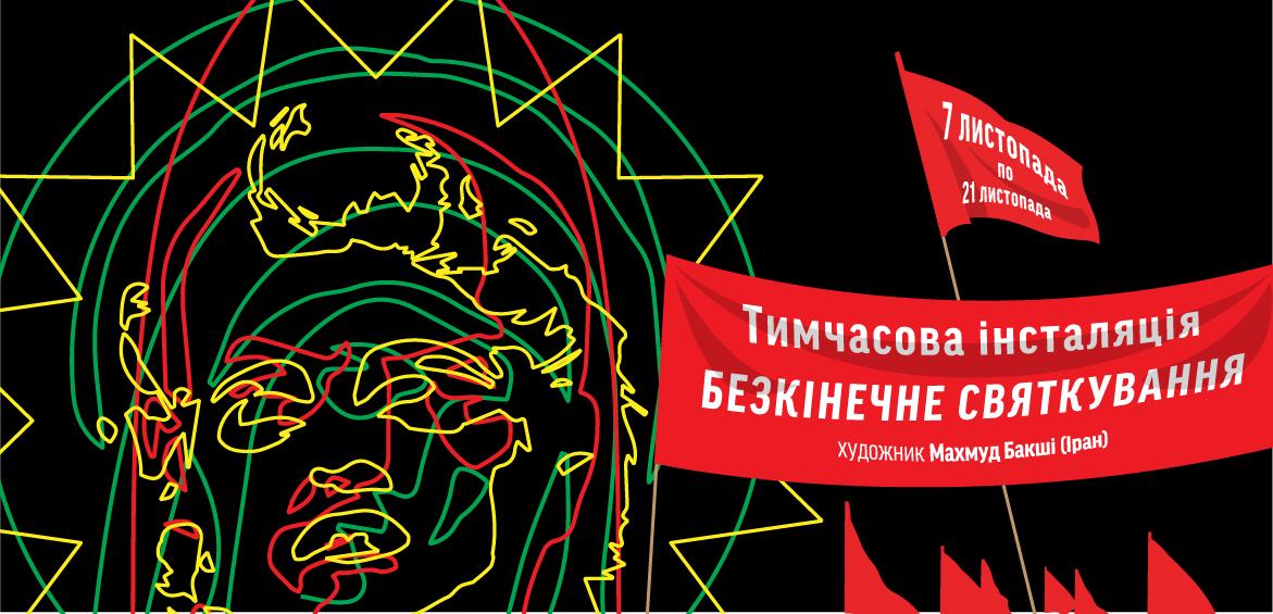 Інсталяція Махмуда Бакші на місці пам'ятника Леніну в Києві