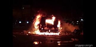 Égő rendőrségi autó - fotó: Izraeli Rendőrség