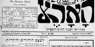 haaretz haarec izraeli ujsag elso szama-2