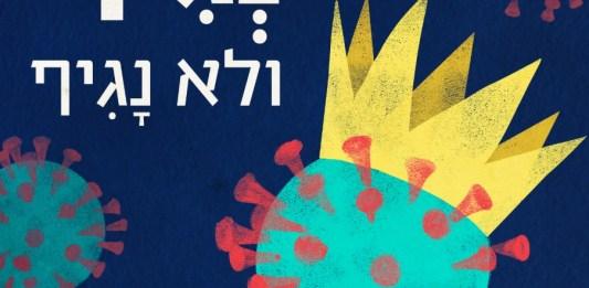 Grafika: Héber Nyelvi Akadémia