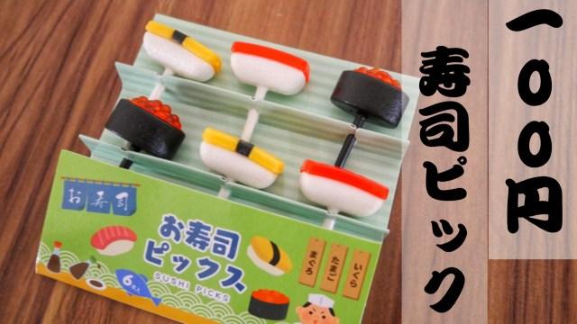 お寿司ピックス