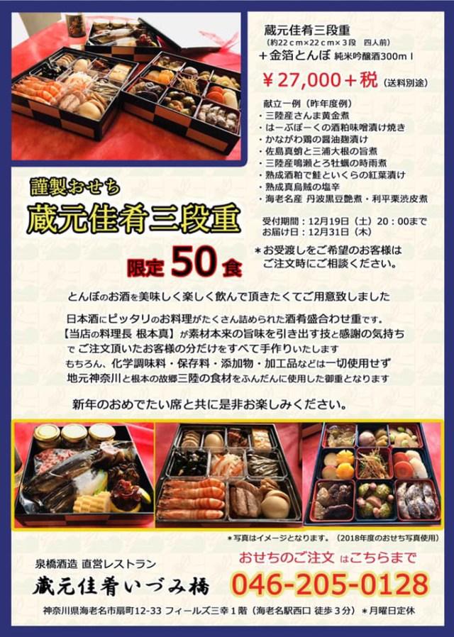 泉橋酒造 蔵元佳肴のお節料理1
