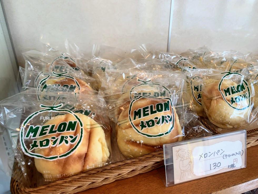 古川製パン店
