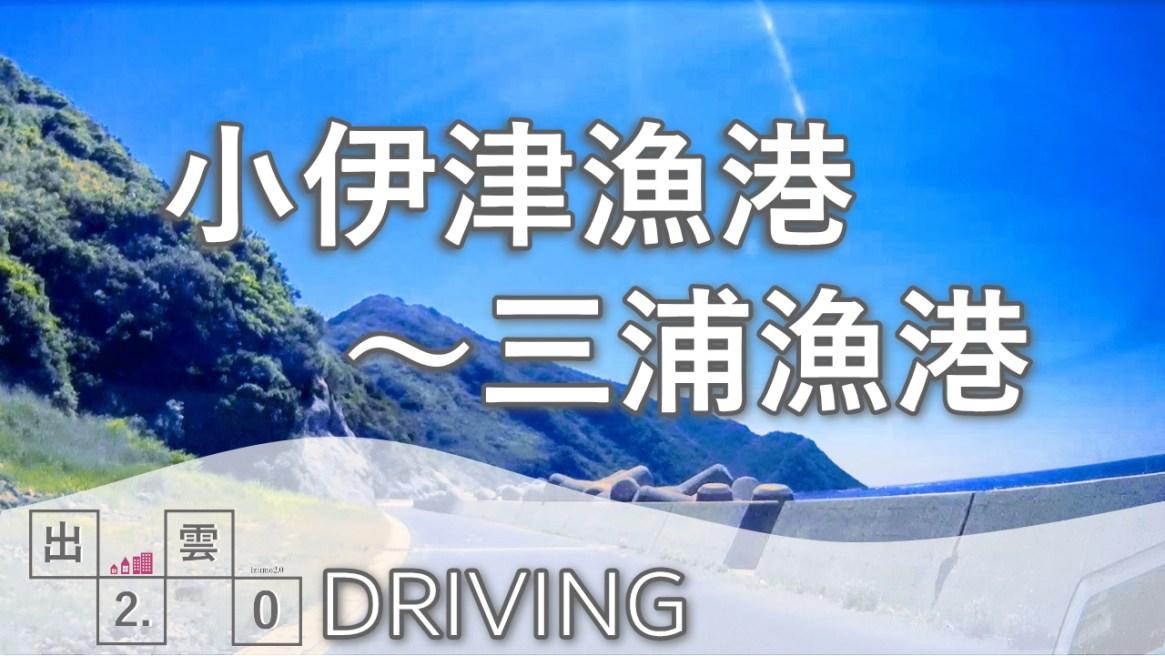 小伊津漁港から三浦漁港への海岸ドライブ