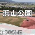[ドローン空撮] 県立浜山公園