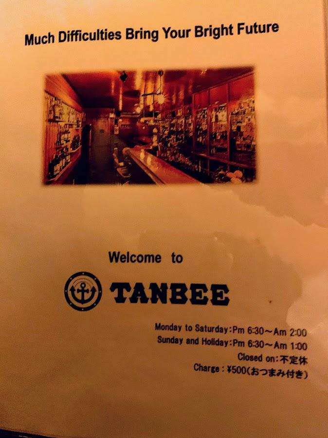 TANBEE