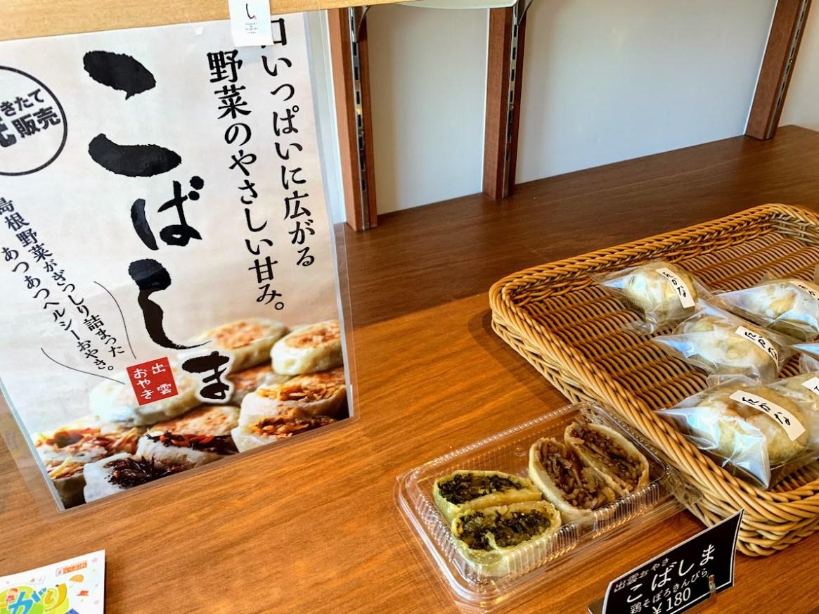 """出雲市の和菓子店""""いとおかし"""""""