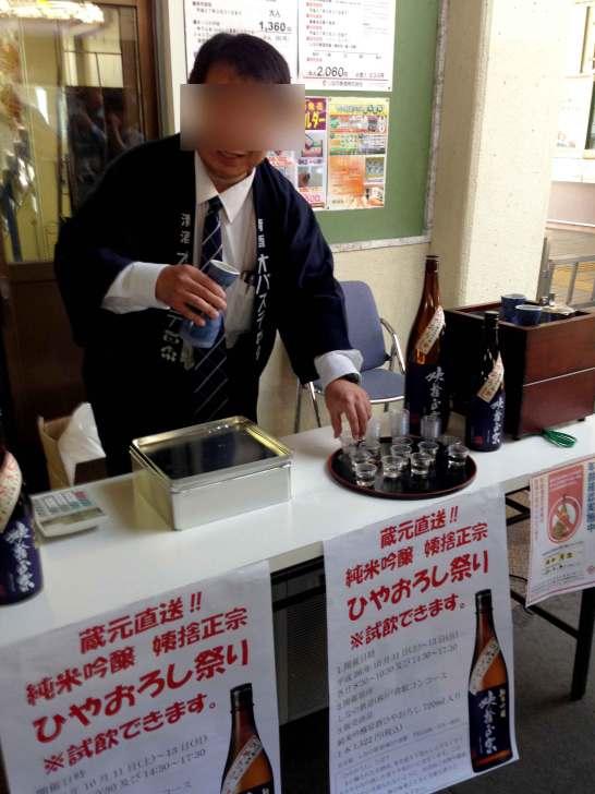 戸倉駅 地酒「姨捨」の試飲