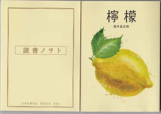 檸檬・読書ノヲト