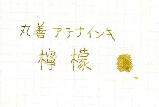 アテナインキ「京都檸檬」