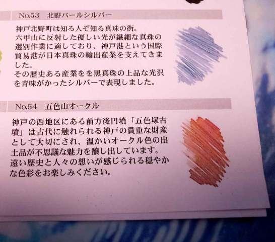 神戸インク物語 新色