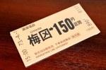 阪急電車のきっぷのーとは旅の想い出に?それともお土産に?[文具]
