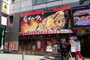 伝説のすた丼屋-300x200