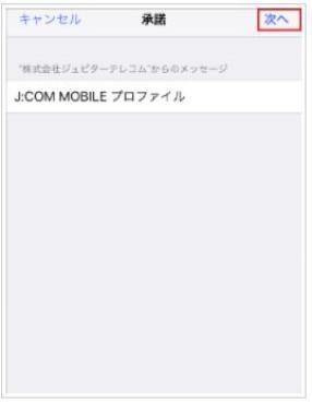 J:COMモバイルiosAPN設定4