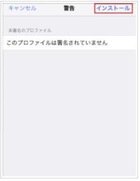J:COMモバイルiosAPN設定5