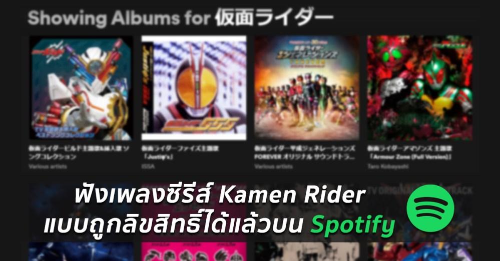 มาฟังเพลงซีรีส์ Kamen Rider แบบถูกลิขสิทธิ์กันดีกว่า บน Spotify | J