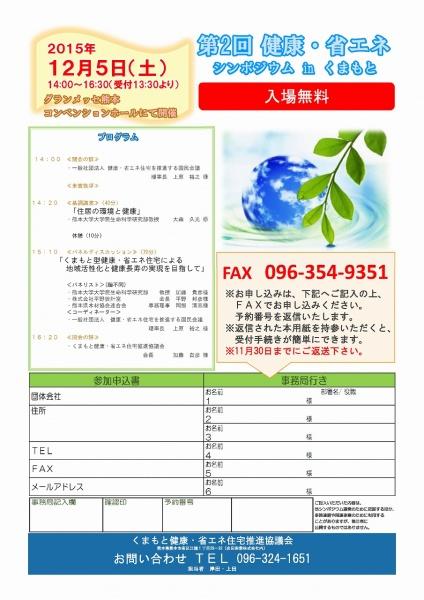 第2回健康・省エネ1026(最終案修正)-2