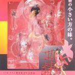 Tsukihi Araragi Nisemonogatari (Bakemonogatari) 1/8 Complete Figure / Истории монстров фигурка Цукихи Арараги 2