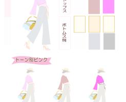 パーソナルカラー夏サマーのピンク
