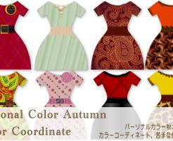 パーソナルカラー秋オータムのカラーコーディネート