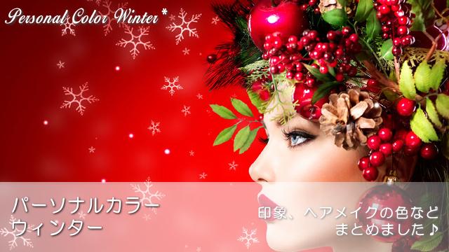 パーソナルカラー【ウィンター・冬】まとめ