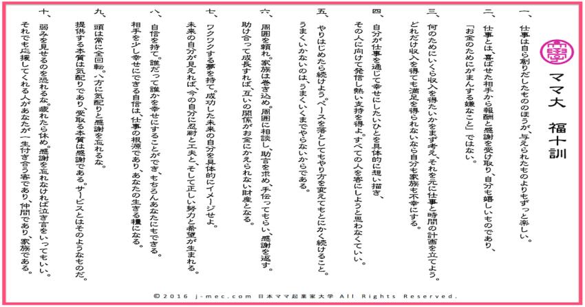 ママ大 福十訓(日本ママ起業家大学 福十訓)