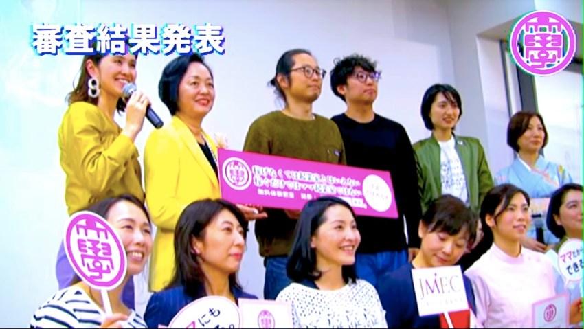 【ママ起業家プレゼンmirai 2019】全編録画を公開!配信中