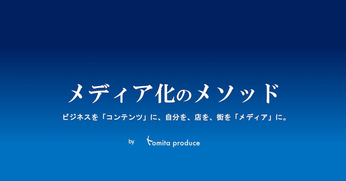 【特別動画講座】メディア化のメソッド by tomitaproduce