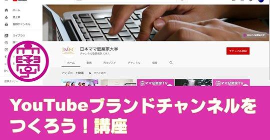 【急告】初心者向けオンライン講座開催します!(無料・誰でも受講可) 【YouTubeブランドチャンネルをつくろう!】