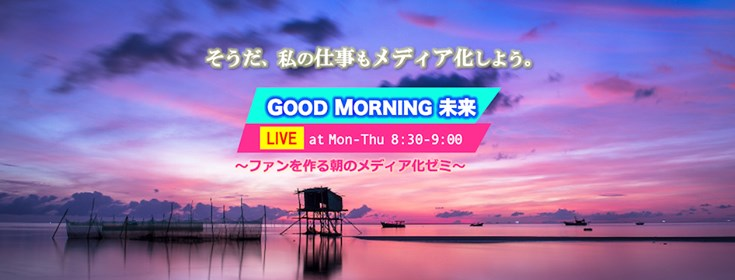 朝のメディア化ゼミ〜GOOD MORNING 未来〜に参加しませんか?
