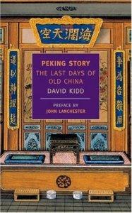 Peking Story by David Kidd