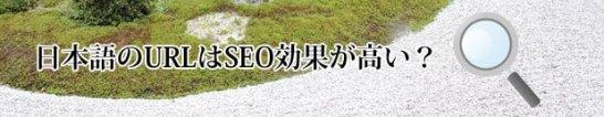 日本語のURLはSEO効果が高い?