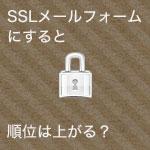 SSL導入でSEO効果アップ?順位アップ!?