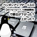 ペンギンアップデート3.0で影響について「リンクの話中心」