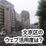 東京都文京区のSEO対策会社として、区内のウェブサイト活用度を調べてみた
