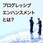 プログレッシブ エンハンスメントとは?Googleの推奨するサイト構築法