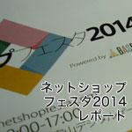 ネットショップフェスタ2014行ってきた!