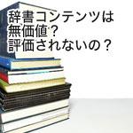 辞書コンテンツの終わりの始まり?SEOニュース