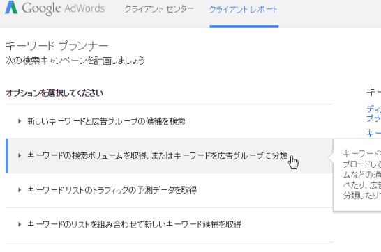 KeywordPlanner選択