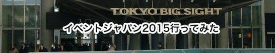 イベントジャパン2015行ってみた