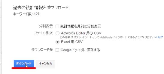 keywordtoolsでExcel 用 CSVを選択し、ダウンロードに進む様子