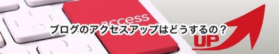 ブログのアクセスアップはどうするの?