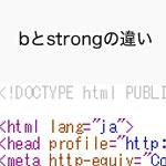 bタグとstrongタグの違いをSEO観点とhtml(html5)観点で分かりやすく